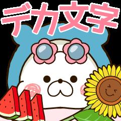 【デカ文字】くまぽこの夏によく使う言葉!