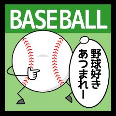 野球が好きだ!
